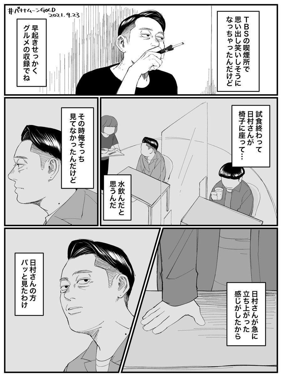 これは思い出し笑いしてしまう?バナナマン・設楽が思わず笑った日村のエピソード!