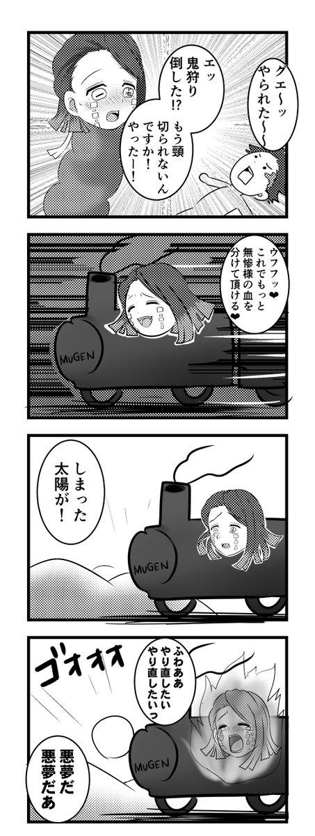 もしも魘夢ちゃんが勝利していたら漫画 無限列車を観た当初から思ってたネタです