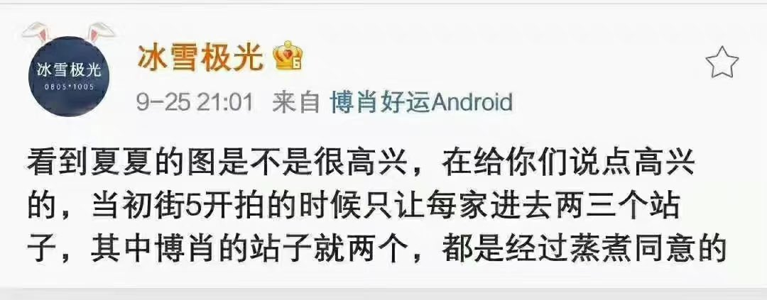 when sdc started filming, only 2 or 3 fansites are allowed entry for each idol, there are two fs that are bjyx, and it's approved by the idol himself