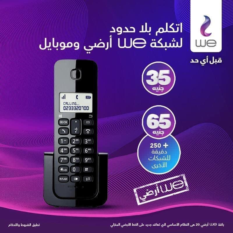 المصرية للاتصالات (@telecomegypt) | تويتر