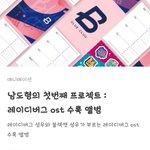 Image for the Tweet beginning: 드디어! 레이디버그 성우 OST 실물앨범