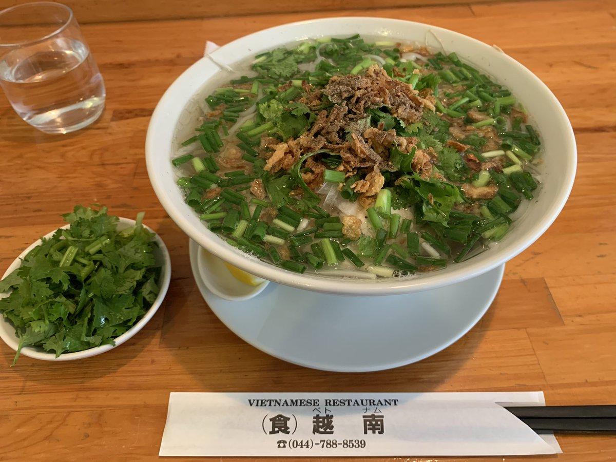 【越南@川崎市中原区】ベトナム料理店『越南』さん。食べログのベトナム料理ランキングで全国5位(21年9月現在)。それが、武蔵新城にあるのよ。控え目に言っても言わなくてもやばいでしょ。フォーが絶品。スープは飲み干せるくらい美味。マジで行って。#セイネングルメ