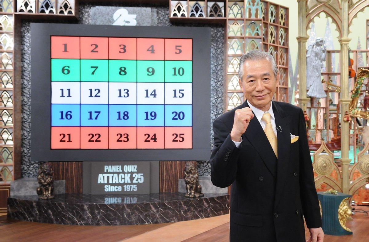 パネルクイズアタック25が最終回に!昭和から令和まで46年間続いた番組!