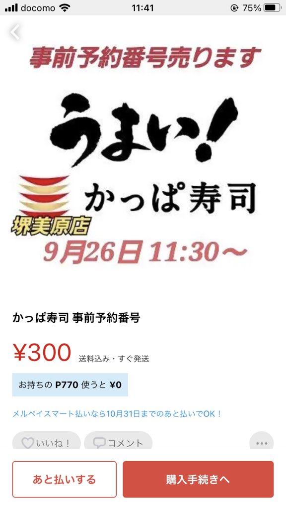 コロナ 猛者 エグ かっぱ寿司 入店に関連した画像-07