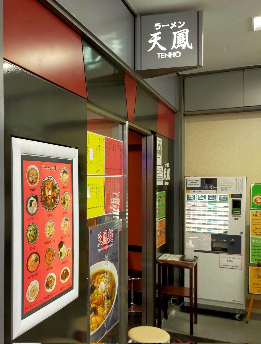 羽田空港地下の端っこ #天鳳 さんで腹ごしらえ。焼飯セットめちゃ旨い😋調べたら驚きの食べログハイスコア!納得です。ごちそうさまでした。空港ラーメン 天鳳