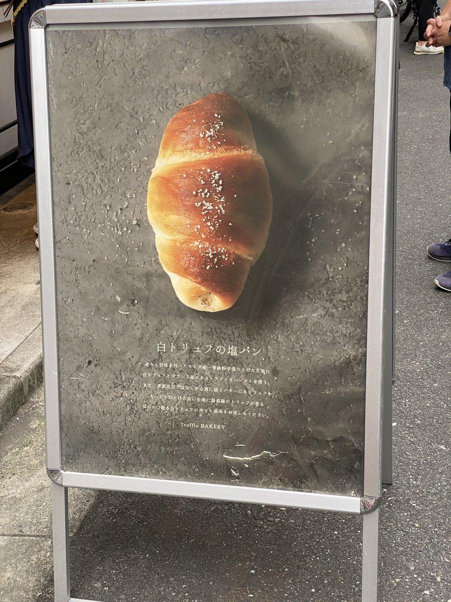 12時間前にこのツイートを見て調べたらナントうちからチャリで10分のとこに本店があったので白トリュフの塩パンを早速GETして食べたらマジで笑っちゃうほど美味い。てか他も美味すぎる。今まで食べたパン屋さんで1番かもしれない(ツォップ越えたかも)門前仲町近く是非!