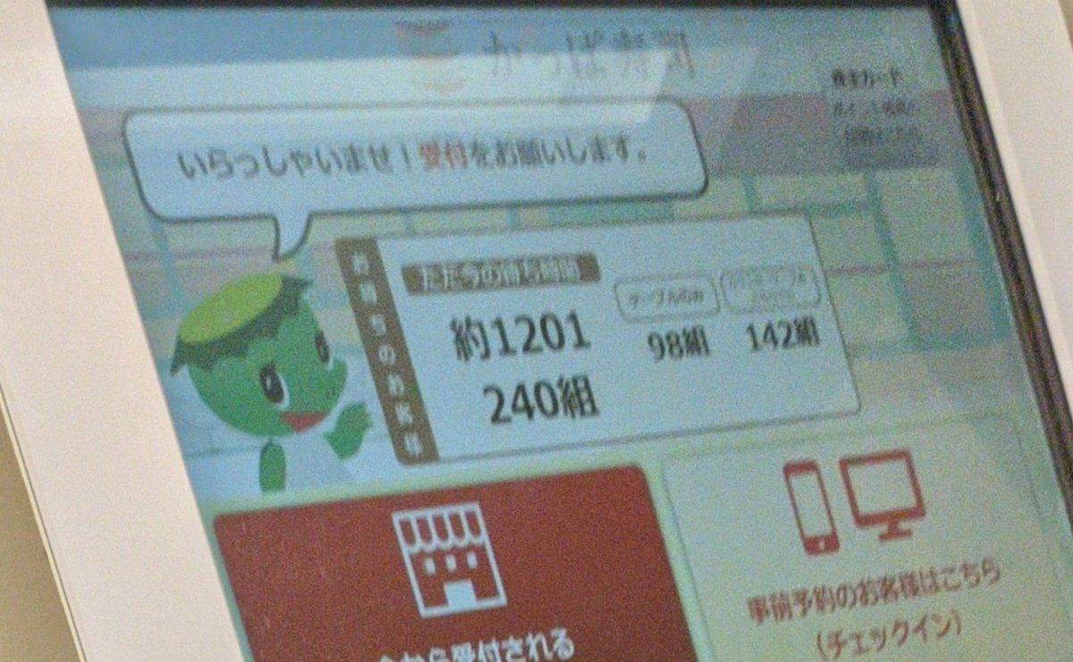 コロナ 猛者 エグ かっぱ寿司 入店に関連した画像-04