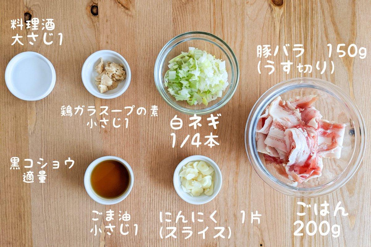 お肉や丼もの料理が好きな人は是非!「豚バラ肉」を使った丼ものレシピ!