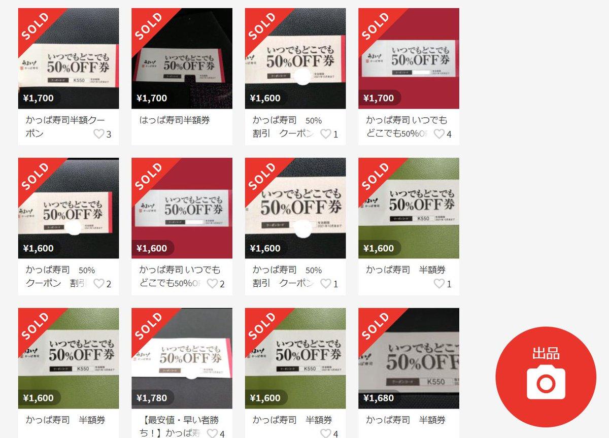 かっぱ寿司が寿司全皿半額セールをして結果?半額券が転売される!