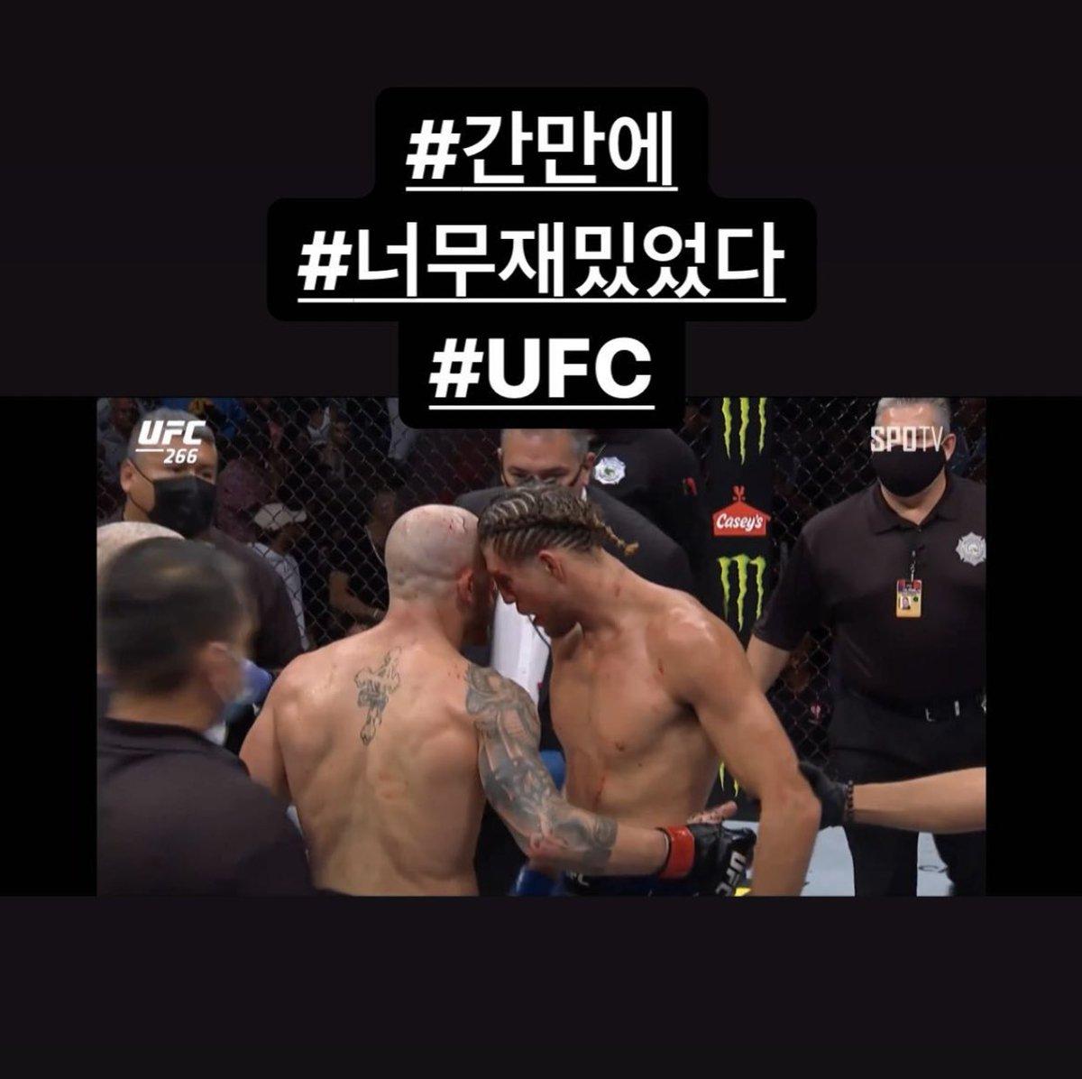 JK and his love for UFC  #kimjongkook #김종국