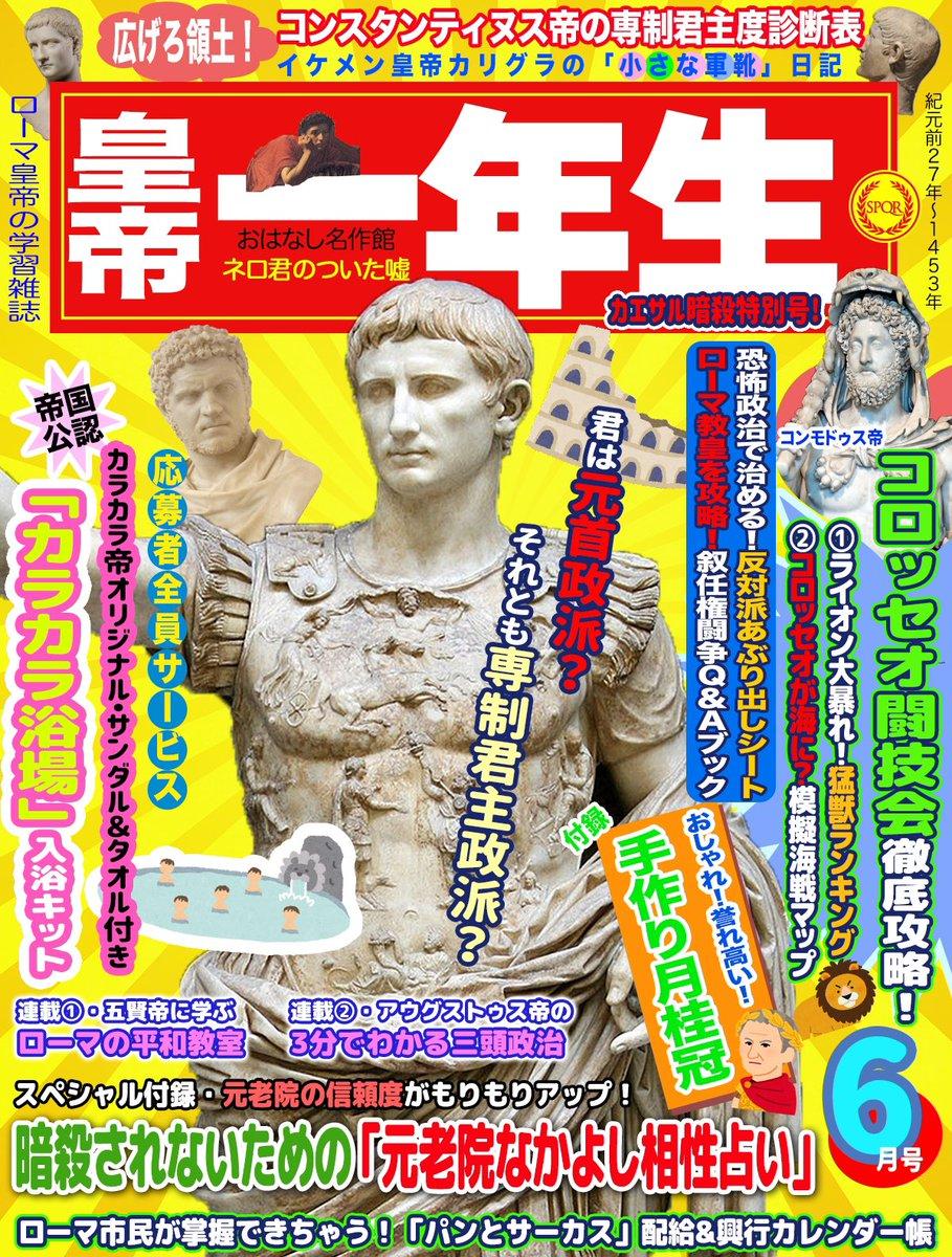 現代版よりも読みたい?ローマ皇帝向けの学習雑誌!