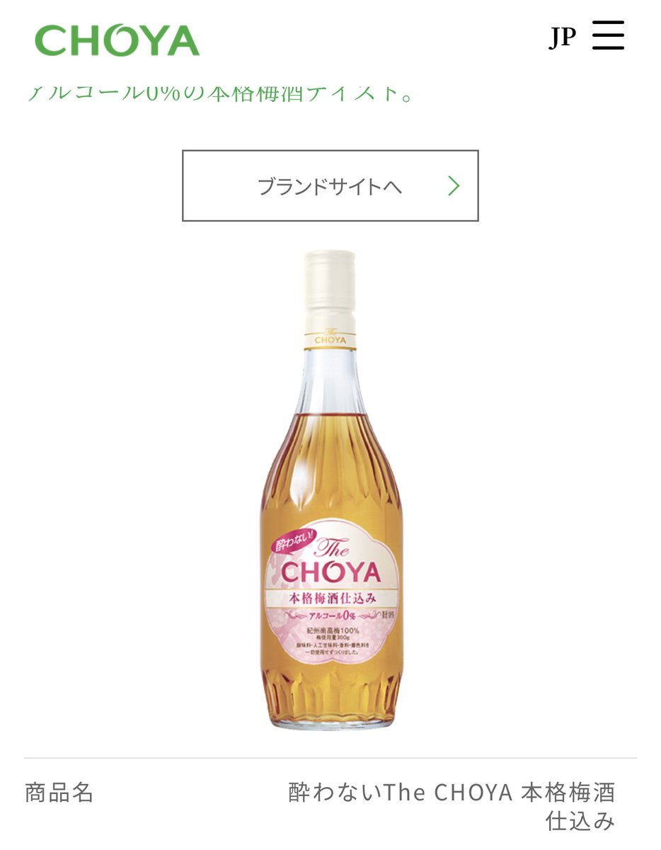 CHOYAのノンアルコール梅酒に注目!炭酸で割ったり、アイスにかけても美味しいと話題に!