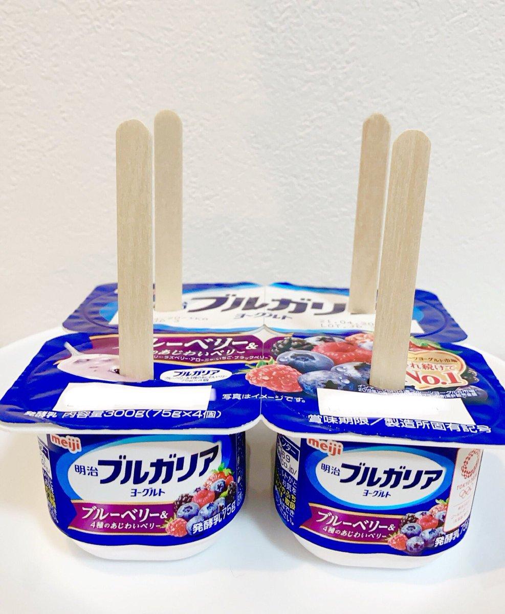 びっくりするほど簡単に作れちゃう!ヨーグルトを使った簡単アイスの作り方!