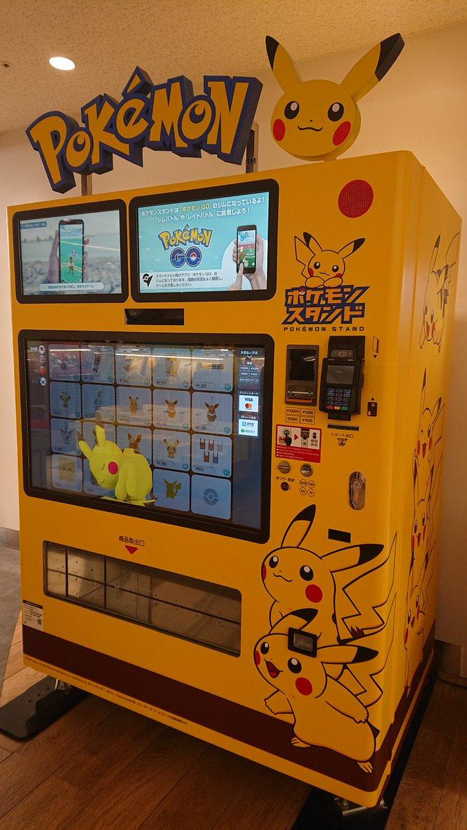 test ツイッターメディア - 安定の海老名SAで寄り道。 ポケモンGOのグッズ自販機あった! かわええ(*´¬`*) 東名道はここだけっていう、ポケモン東京ばな奈買いました。 https://t.co/N6XRUnLO00