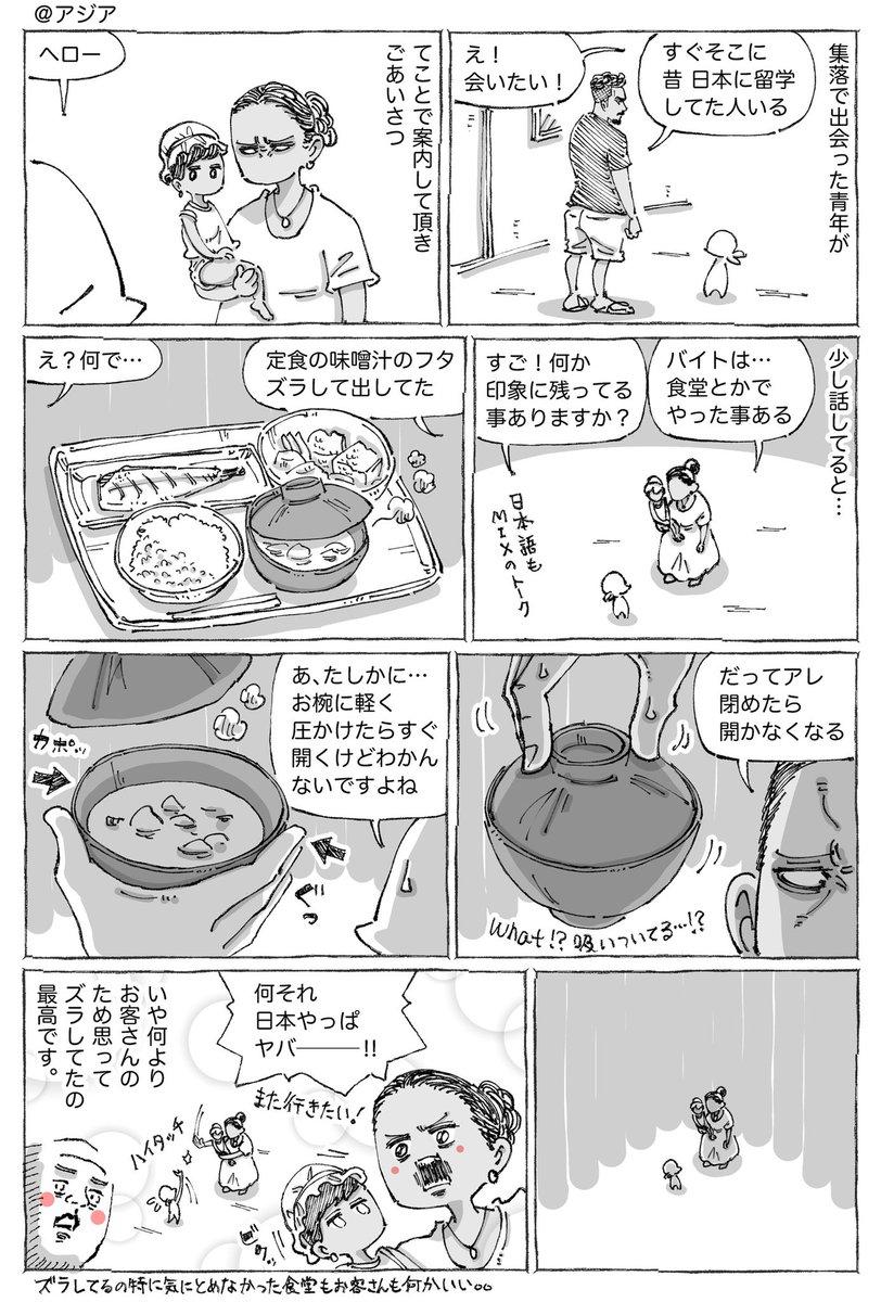 海外ママの日本留学とバイト。