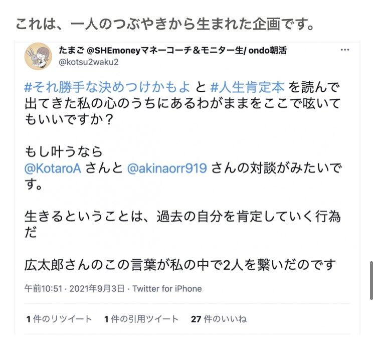 【9/28の夜に】たまごさん @kotsu2waku2 の思いに応えたいと思ったし、ここから広がる話をとても楽しみにしています👏🏻#はじめての自己肯定感 〜コピーライターとプロデューサーが考える、愛おしい人生の解釈〜詳細はこちら🕊