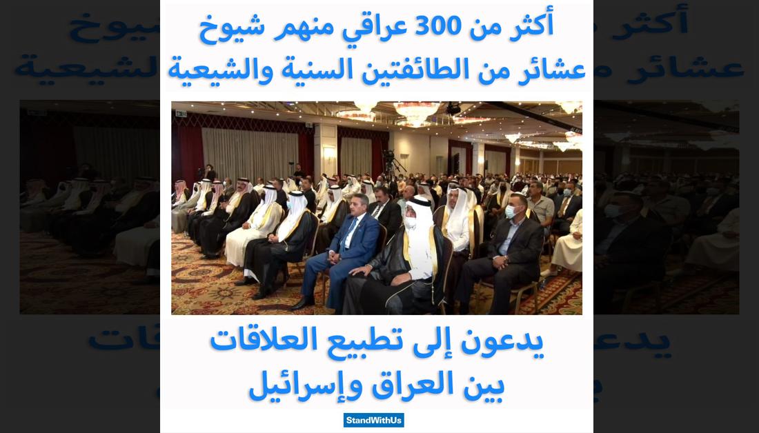 في مؤتمر عقد في أربيل، دعا أكثر من 300 عراقي منهم شيوخ عشائر من الطائفتين السنية والشيعية، إلى تطبيع…