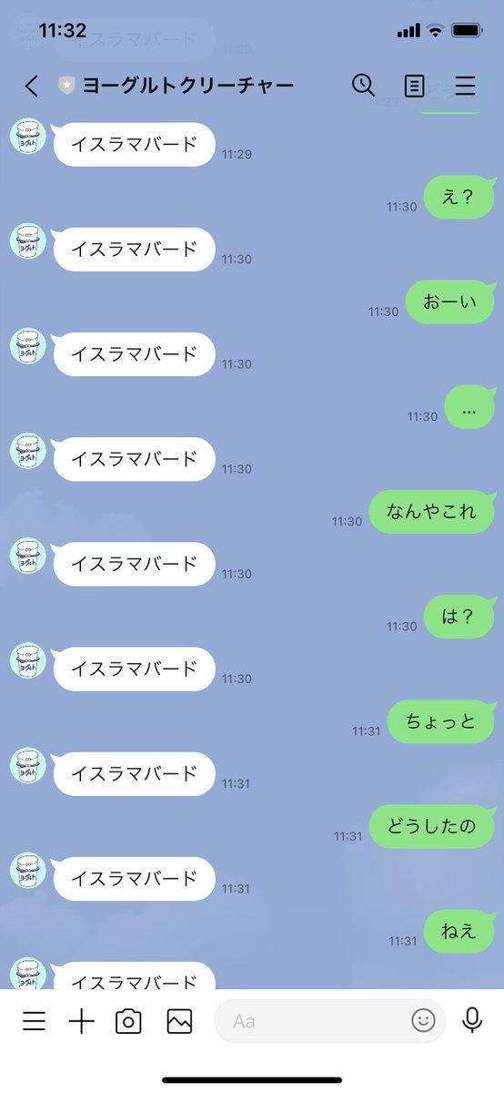 ヨーグルトクリーチャー公式LINEが?「イスラマバード」としか返信しなくなる!