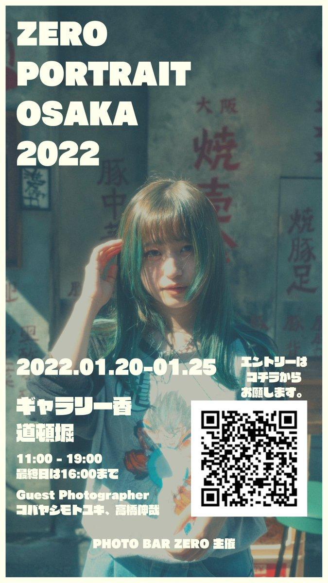 ZERO PORTRAIT OSAKA 2022 一般募集エントリー10月末まで受付中!!2022年1月大阪ポートレート祭りです!!ゲストフォトグラファー・コバヤシモトユキさん・高橋伸哉さん初心者プランもありますので、どなた様でもご参加いただける写真展です!↓エントリー