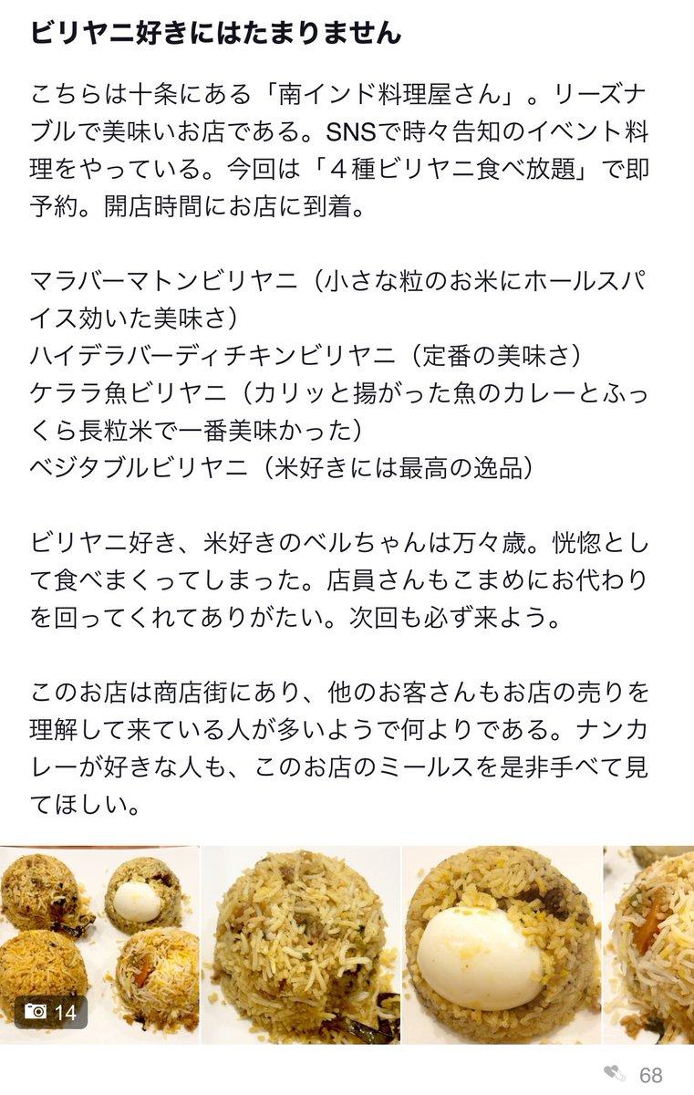 9/25-9/26で行ったビリヤニ食べ放題について食べログにお客様からロコミ頂きました。