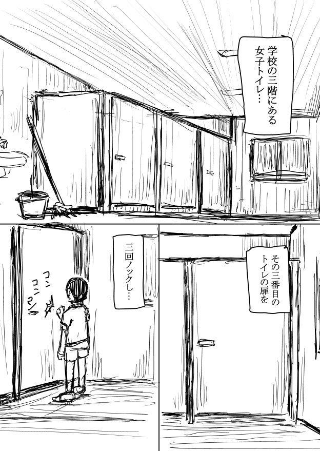別の意味で怖い「ホンマは怖いトイレの花子さん」花子さんを呼んだらめっちゃ怒られた。