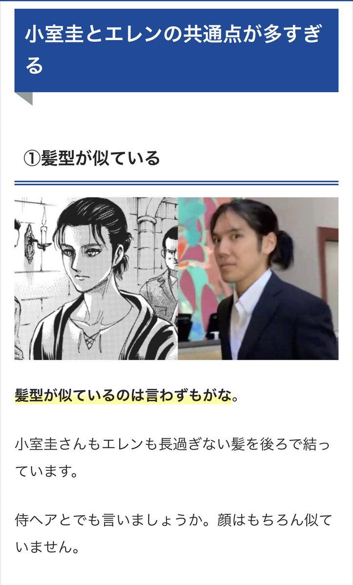 小室圭さんがエレン説?実はこんなにも共通点があった!