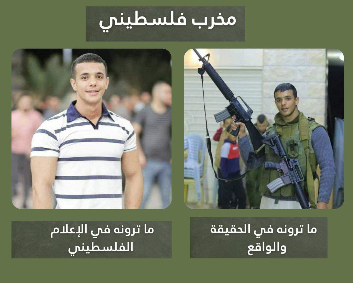مخرب فلسطيني. ما لم يحدثونكم عنه في الإعلام الفلسطيني والعربي الذي لا يفتأ الا