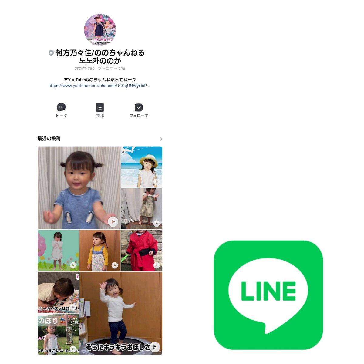 【村方乃々佳LINE公式アカウント】 ぜひお友達登録してねー❤️ 同時にLINE「タイムライン」もフォローしてもらえると嬉しいです🤗 歌動画を中心にご紹介中です♬ ◆LINE アカウント(please subscribe) lin.ee/l1cgStz ◆LINE タイムライン(please follow) timeline.line.me/user/_dTn_iVZ0…