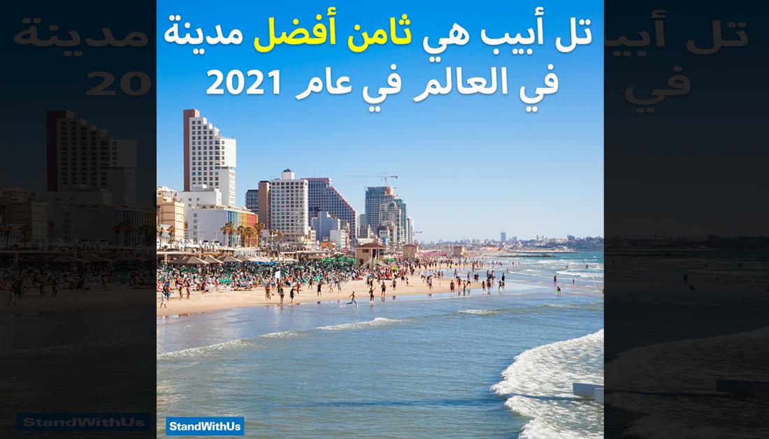 """حلت مدينة تل أبيب الإسرائيلية في المرتبة الثامنة في تصنيف مجلة """"تايم أوت"""" البريطانية بين أفضل مدن العالم…"""