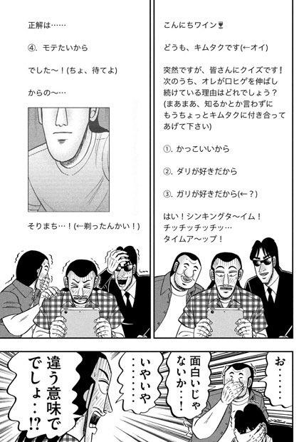 ラーメン評論家(フードジャーナリスト)のはんつ遠藤さんのブログすごかった。 ハンチョウの沼川が昔書いてたmixi日記とほぼ一致
