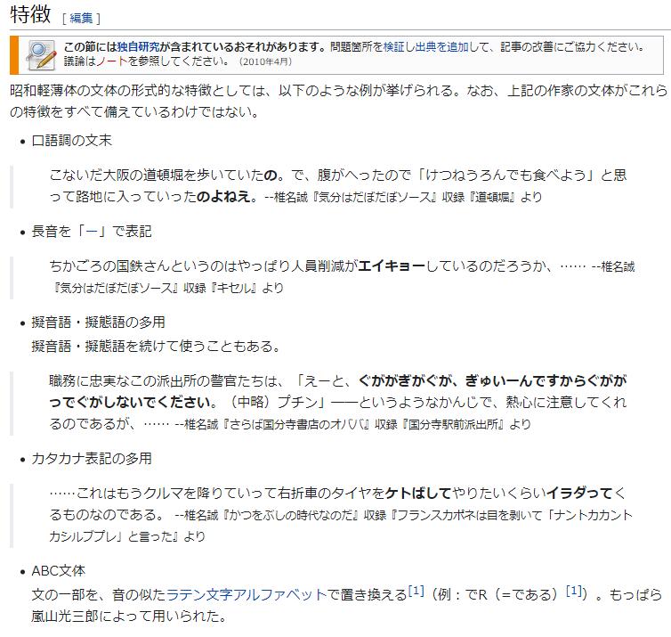 なるほど。 椎名誠のような文体を昭和軽薄体と言うのか。 おじさん構文に歴史ありすなあ。