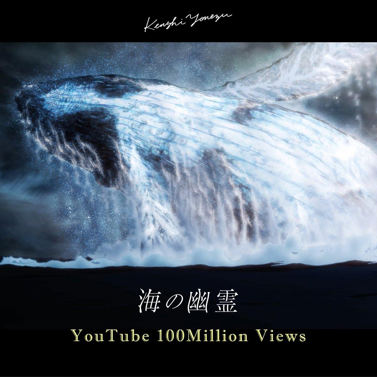 〰 速報 〰  米津玄師「海の幽霊」MVが1億再生を達成致しました🐳  沢山のご視聴ありがとうございます!! #海獣の子供 #五十嵐大介 #STUDIO4℃