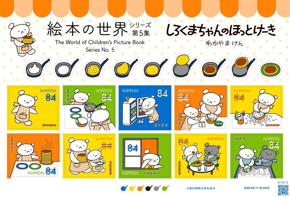 大人気ロングセラーの名作「しろくまちゃんのほっとけーき」が切手に!