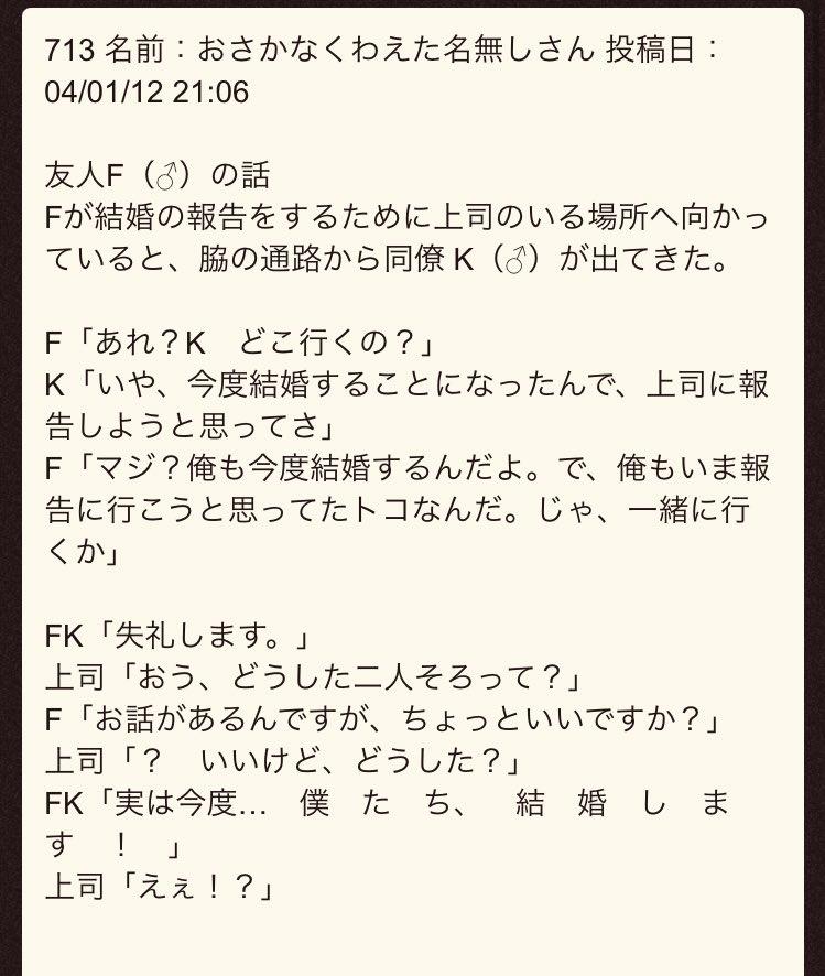 トレンドの同性結婚とか櫻井&相葉結婚ってこのコピペじゃんwww