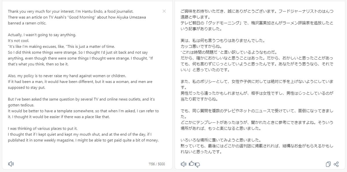 おじさん構文のラーメン評論家の文章を自然言語処理でどうにかできないかと思って試してみたら deeplというサービスで一度英文にしてから日本語文にするとかなり読めるようになった。 deeplすげぇな .