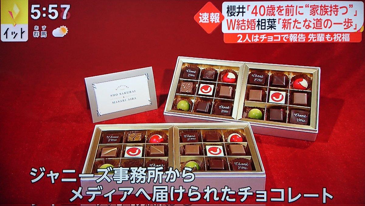 ひえー、櫻葉カラーのチョコレートとか!