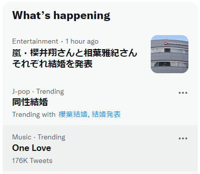 screenshot of the 'What's happening' section of Twitter, showing (in Japanese) the news of Arashi's Sakurai and Aiba getting married, together with 'same sex marriage' and 'One Love' trending