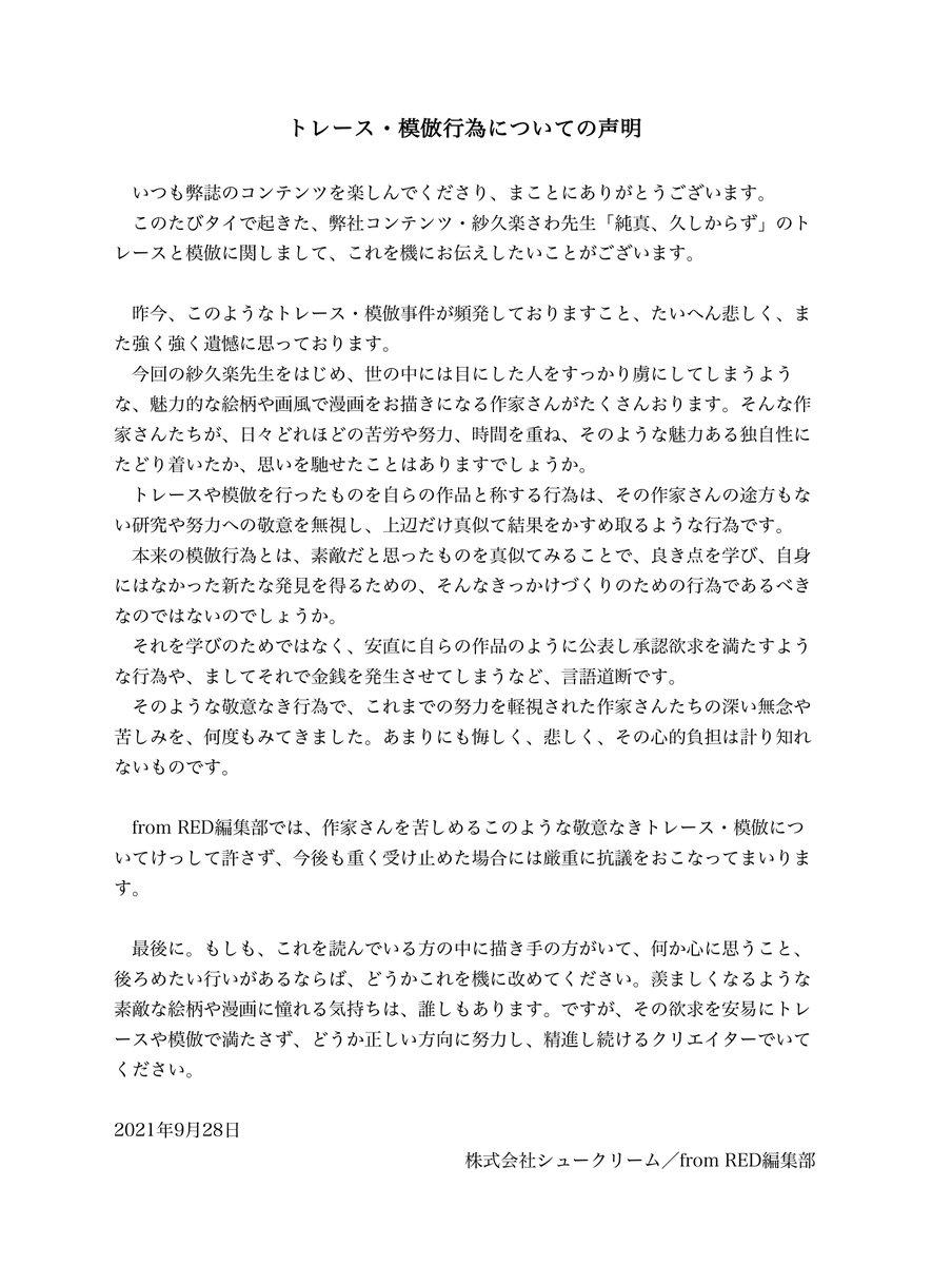 【ご報告】 弊誌で連載中の作家・紗久楽さわ先生の作品が、無断でトレース・模倣されていた事案について、ご報告いたします。 本件につきましては話し合いの上、謝罪を受け止めることといたしますが、編集部として、これを機にお伝えしたいことがありましたので掲示します。あわせてご確認ください。