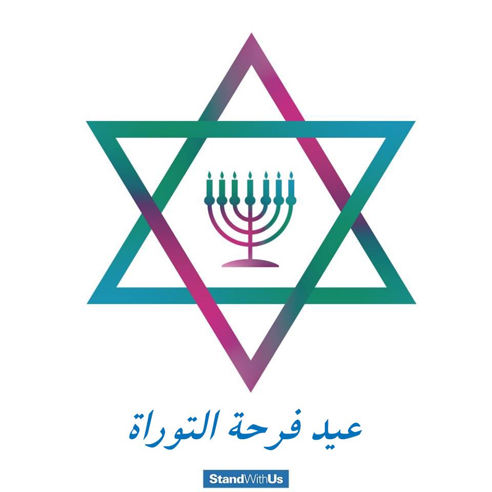 يحتفل الشعب اليهودي في إسرائيل والمهجر بعيد فرحة التوراة (سمحات توراه)، الذي يحل في اليوم الثامن من عيد…