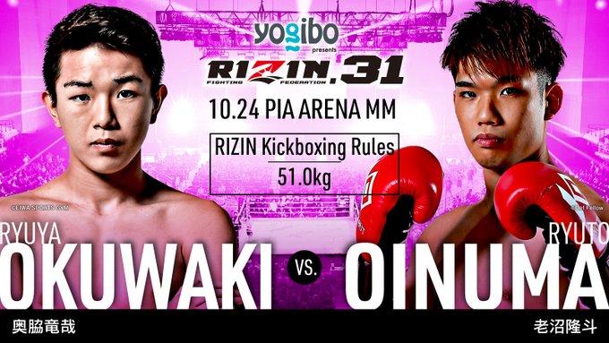 Additional fight announcement for RIZIN.31  Ryuya Okuwaki vs. Ryuto Oinuma  #RIZIN #RIZIN31
