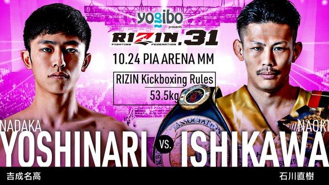 Additional fight announcement for RIZIN.31  Nadaka Yoshinari vs. Naoki Ishikawa  #RIZIN #RIZIN31