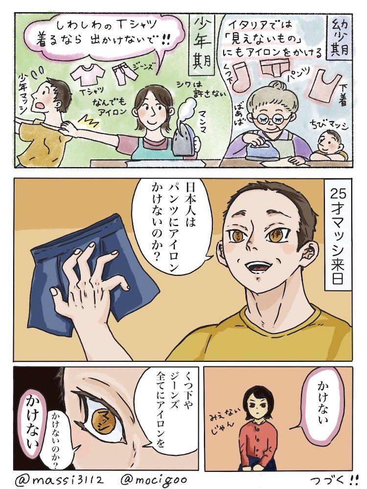 文化の違いは面白い!イタリアと日本のアイロン事情!