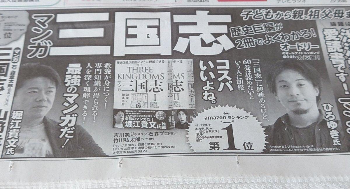 名作も台無しに?読む気がなくなる「マンガ三国志」の広告!