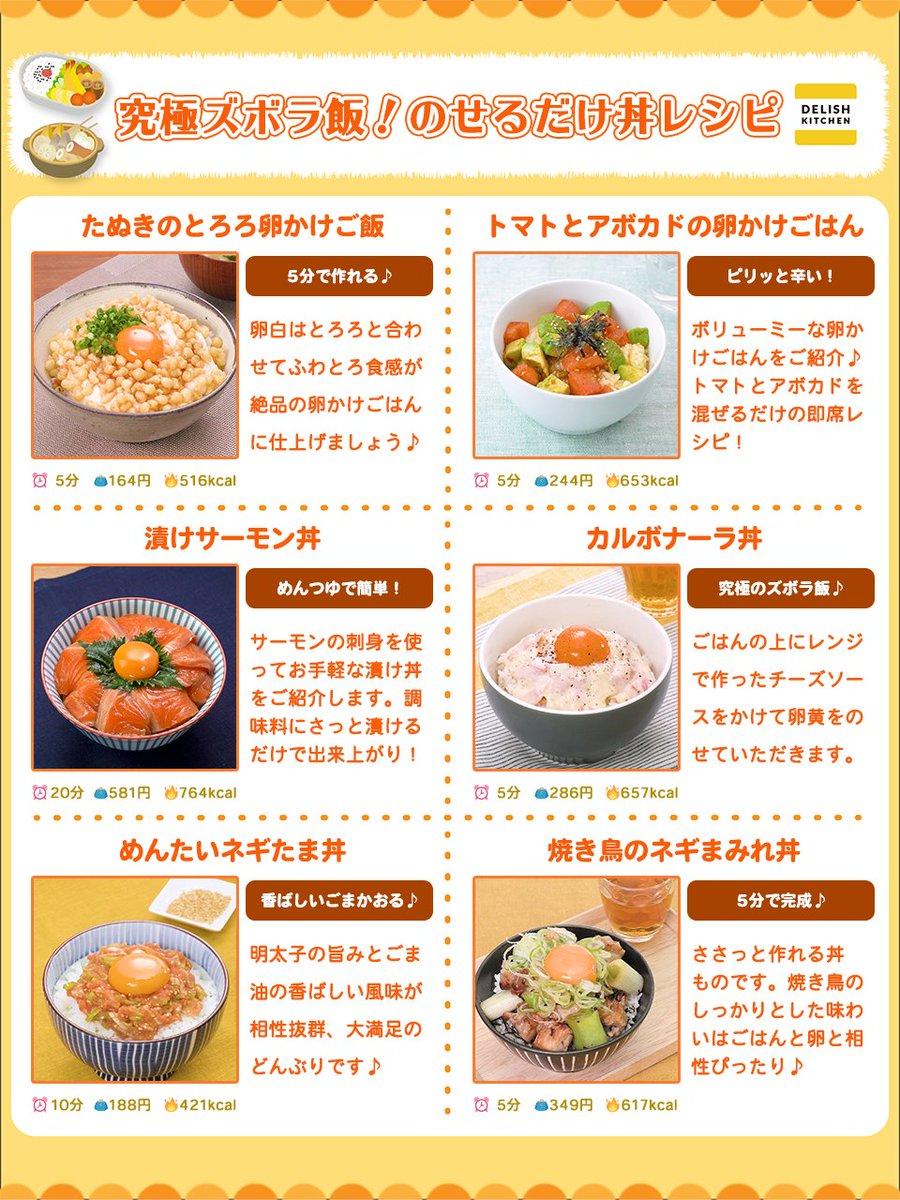 デリッシュキッチンで検索!『究極ズボラ飯!のせるだけ丼レシピまとめ』が参考になる!