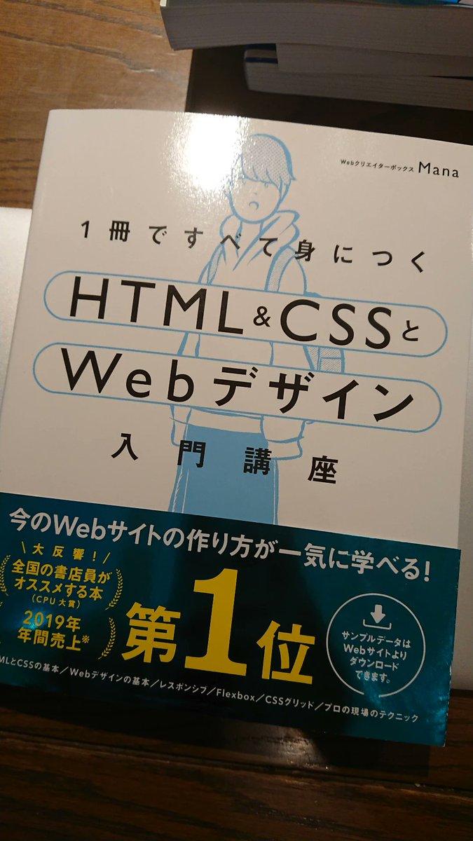 この投稿だけバズりつつある笑 フォロワー様の数を越えそう笑 これがTwitterの力ですか?笑 でも本当にオススメの本ですよ! 本に負けじと勉強頑張ります💪 #1冊ですべて身につくHTML&CSSとWebデザイン #webデザイン #Web制作 #今日の積み上げ #駆け出しエンジニアと繋がりたい #プログラミング #夢