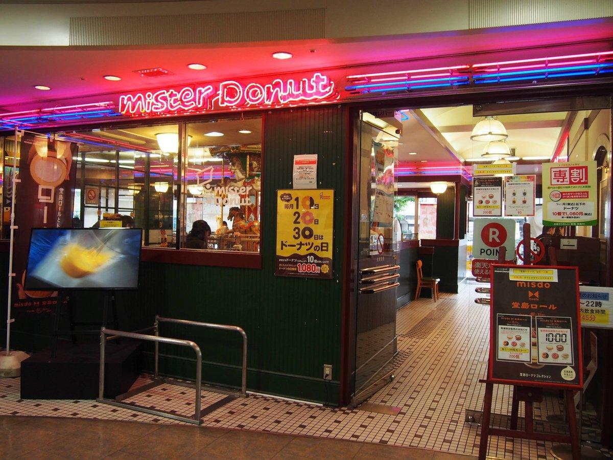 残すところあと3店舗!かつては全国のミスドにあったメリーゴーラウンド!