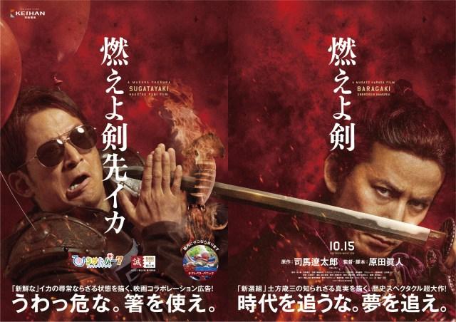 『燃えよ剣』×ひらかたパーク!コラボポスターが面白すぎる!
