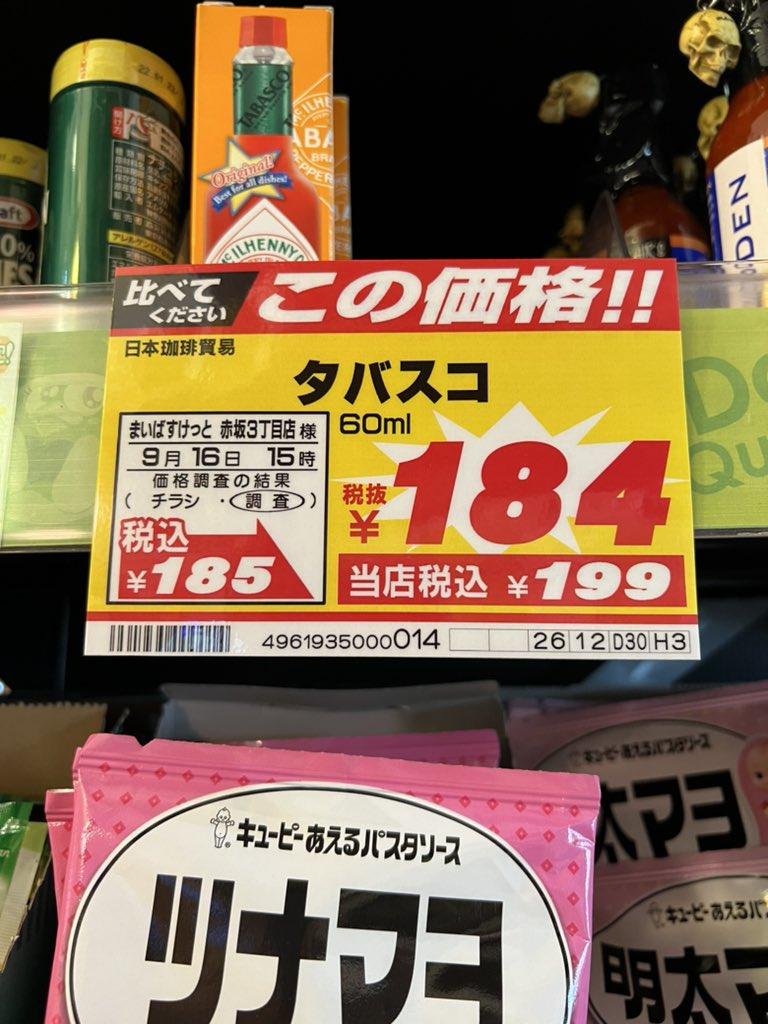 他店と比べてこの価格!他店よりもタバスコが高かった!