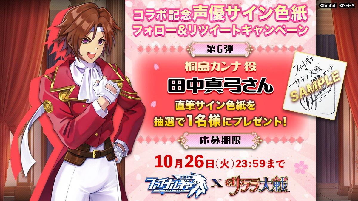 ファイナルギア‐重装戦姫‐【公式】様が開催中のキャンペーン画像12447