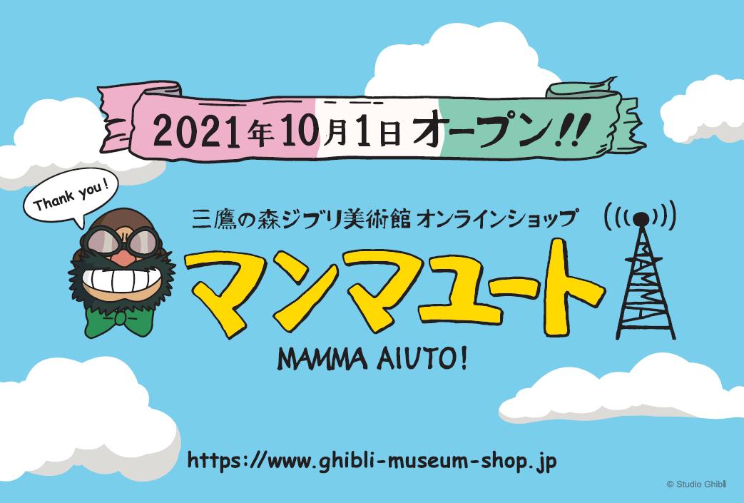ジブリ美術館のオンラインショップ『マンマユート』がオープン!限定グッズも登場!